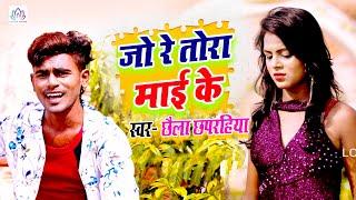 जो रे तोरा माई के | Jo Re Tora Mai Ke | Chhaila Chhaparhiya | 2020 New Bhojpuri Song