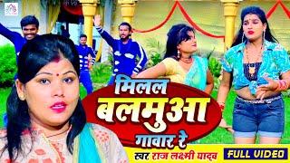 Milal Balmua Gawaar Re | मिलल बलमुआ गावार रे | Raj Laxmi | New Bhojpuri Hit Song 2020