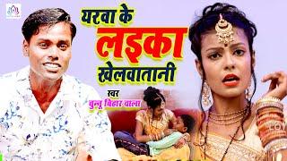 Chunnu Biharwala | यरवा के लइका खेलवातानी | Yarva Ke Laika Khelawatani | New Bhojpuri Song 2020