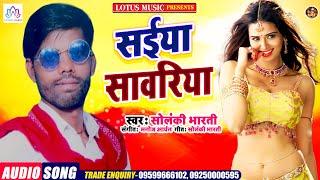 Bhojpuri Song New 2020 | सईया सावरिया | Solanki Bharti |  Saiya Savariya
