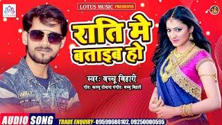 Bachchu Bihari | राति मे बताइब हो | Raati Me Btaib Ho | New Bhojpuri Song 2020