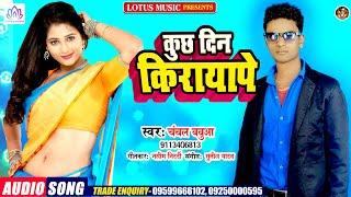 Chanchal Babua   कुछ दिन किरायापे   New Bhojpuri Song 2021