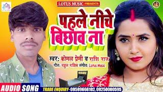 पहले नीचे बिछाव ना   Komal Premi   Rashi Raj   New Bhojpuri Song  2021
