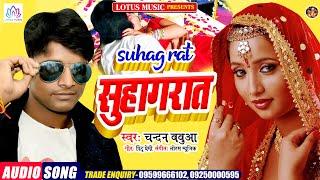 Chandan Babua   सुहागरात   Suhagraat   New Bhojpuri Superhit Song