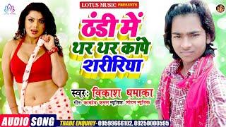 New Bhojpuri Song 2021 | ठंडी में थर थर कांपे शरीरिया | Vikas Dhamaka का धमाकेदार Song
