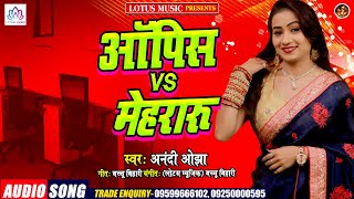 Anandi ojha का धमाकेदार Song |ऑपिस vs मेहरारू | New Bhojpuri Song 2021