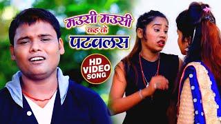 #VIDEO | मउसी मउसी कह के पटवलस | #Sandeep Raja | New सुपरहिट भोजपुरी गाना | Bhojpuri Song 2020