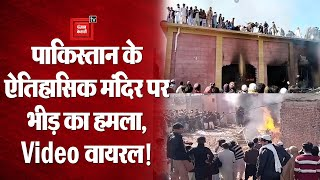 Pakistan: Khyber Pakhtunkhwa के ऐतिहासिक हिंदू Temple पर भीड़ ने किया हमला, वायरल हुआ Video