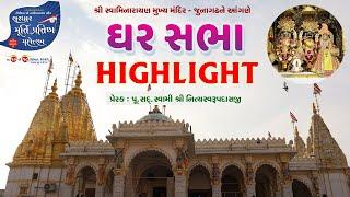 HIGHLIGHT || Junagadh Gharsabha || Sardhar Murti Pratishtha Mahotsav Aamantran Sabha @ Junagadh 2020