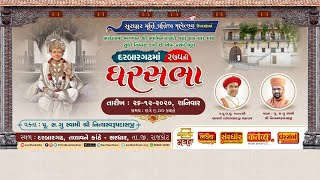 Ghar Sabha (ઘર સભા) 275 @ Darbargadh Sardhar Dt. - 26/12/2020