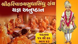શ્રી HARIVAKYSUDHASINDHU યજ્ઞ અનુષ્ઠાન I Part-43 I Swami Nityaswarupdasji I Tirthdham Sardhar