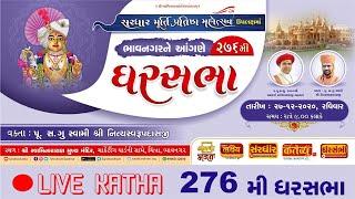 Ghar Sabha (ઘર સભા) 276 @ Bhavnagar  Dt. - 27/12/2020
