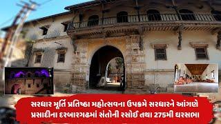 HIGHLIGHT || Darbargadh Gharsabha ||Sardhar Murti Pratishtha Mahotsav Aamantran Sabha @ Sardhar 2020
