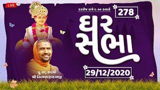 Ghar Sabha (ઘર સભા) 278 @ Bhavnagar  Dt. - 29/12/2020