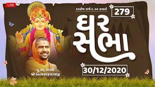 Ghar Sabha (ઘર સભા) 279 @ Bhavnagar  Dt. - 30/12/2020