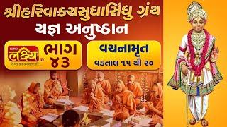 શ્રી હરિવાક્યસુધાસિંધુ ગ્રંથ યજ્ઞ અનુષ્ઠાન ||Swami Nityaswarupdasji || Tirthdham Sardhar || Part- 43