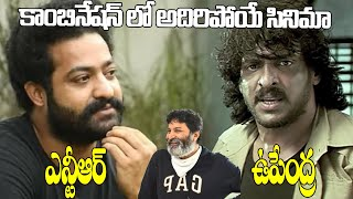 Trivikram New Movie With Jr NTR And Upendra | Tollywood News | Top Telugu TV