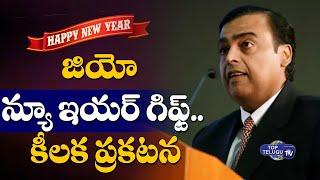 Jio Offers 2021   Mukesh Ambani Announce New Year Offers 2021   Reliance Jio   Top Telugu TV