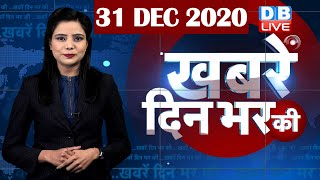dblive news today | din bhar ki khabar, news of the day, hindi news india,latest news,kisan #DBLIVE