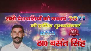 सभी देशवासियों को ठा0 बसंत सिंह की ओर से नववर्ष 2021 की हार्दिक शुभकामनाएं | #BraveNewsLive