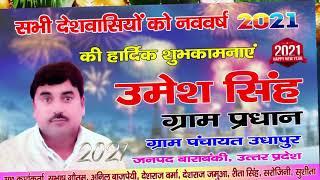 सभी देशवासियों को उमेश सिंह की ओर से नववर्ष 2021 की हार्दिक शुभकामनाएं | #BraveNewsLive