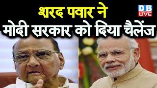 Sharad Pawar  ने मोदी सरकार को दिया चैलेंज   कितनी भी कोशिश कर ले नहीं गिरा पाएंगे सरकार  #DBLIVE