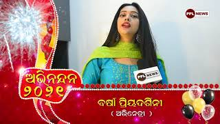 ACTRESS VARSHA PRIYADARSHINI LEAVES A SPECIAL NEW YEAR WISHES FOR YOU|ନୂତନ ବର୍ଷ ର ହାର୍ଦ୍ଦିକ ଅଭିନନ୍ଦନ