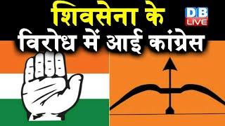 ShivSena के विरोध में आई Congress | औरंगाबाद पर Congress और ShivSena में टकराव |#DBLIVE
