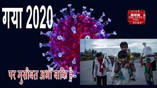 kaisa 2020   Good-Bye 2020..Please कभी मत आना      मुसीबत अभी बाकि है PART १