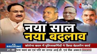 BJP : नया साल, नया बदलाव 'चर्चा' प्रधान संपादक Dr Himanshu Dwivedi के साथ