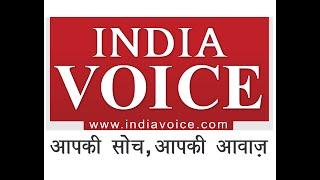 झारखंड में नक्सली बेलगाम @indiavoice