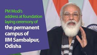 PM Modi's address at foundation laying ceremony of the permanent campus of IIM Sambalpur, Odisha