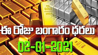 Gold Price Today In India | Gold Rate 02-01-2021 | #GoldPrice | Gold Rate In Hyderabad | TopTeluguTV