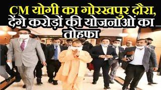 UP News   CM योगी का गोरखपुर दौरा, करेंगे 37 करोड़ की योजनाओं का लोकार्पण