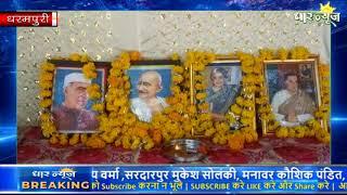 धार जिले के धरमपुरी में ब्लॉक कांग्रेस कमेटी द्वारा 136 वा स्थापना दिवस मनाया गया