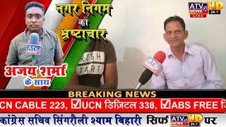 नगर निगम का भ्रष्टाचार पर कांग्रेस के सिंगरौली सचिव श्याम बिहारी एटीवी न्यूज़ पर लाइव #ATV News HD