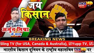 भारतीय किसान यूनियन के राष्ट्रीय महासचिव अर्जुन मिश्रा एटीवी न्यूज़ चैनल पर #ATV News Channel - HD