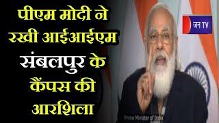 PM Modi ने रखी IIM Sambalpur के कैंपस की आरशिला, ये संस्थान ओडिशा के मैनेजमेंट जगत में नई पहचान देगा