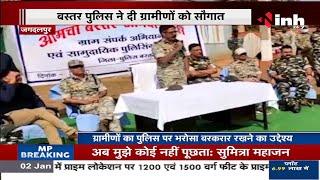 Chhattisgarh News || बस्तर पुलिस ने दी ग्रामीणों को सौगात