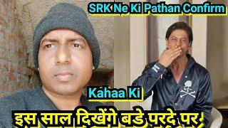 Pathan Update: Shah Rukh Khan Khan Ne Fans Ko Kiya Surprise, Kahaa इस साल दिखेंगे बडे परदे पर