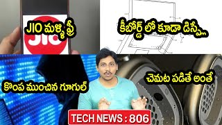 TechNews in Telugu 807:Jio to Offer Free Voice Calls,oneplus band,iqoo7,MI 10i,redmi note 9t,iphone