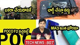 TechNews in Telugu 807:Poco f2 comming,MIA3 bugs,MI 10i,samsung a32 5g,mobile blast,monolith,Realme