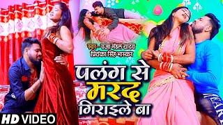 HD VIDEO   पलंग से मरद गिरइले बा   Raja Mandal Yadav , Priyanka Singh Bhaskar   Bhojpuri Song - 2020