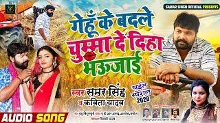 गेंहू के बदले चुम्मा दे दिहा भउजाई || #Samar Singh , #Kavita Yadav || New Bhojpuri Chaita Song 2020