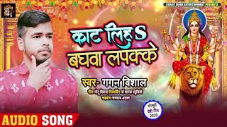 Gagan Vishal  का सुपरहिट भोजपुरी देवी गीत | काट लिहS बघवा लपक्के | Bhojouri Devi Geet 2020 New
