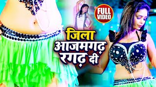#VIDEO_SONG_2020 - जिला आजमगढ रगड़  || Shilpi Raj , Ankit Lal Yadav || Jila Aajamagad Ragad