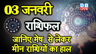 3 Jan 2021 | आज का राशिफल | Today Astrology | Today Rashifal in Hindi | #AstroLive | #DBLIVE