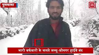 कश्मीर घाटी में फिर शुरू हुआ भारी बर्फबारी का दौर... जम्मू-श्रीनगर हाईवे बंद