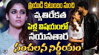 Nayanathara Sensational Decision on Marriage With Director Vignesh Shivan  | Top Telugu TV