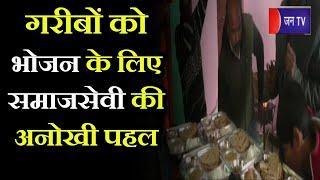 Shahjahanpur News | गरीबों को भोजन के लिए समाजसेवी की अनोखी पहल, 10 रूपए की भोजन थाली की शुरुआत
